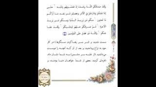 صفحه  069 -قرآن کریم