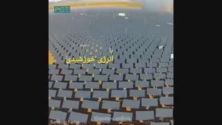 مزرعه کشاورزی تماما خورشیدی