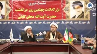 نشست خبری بزرگداشت چهلمین روز درگذشت آیت الله محقق کابلی