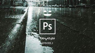 فتوشاپ فان 2 : اضافه کردن باران به عکس