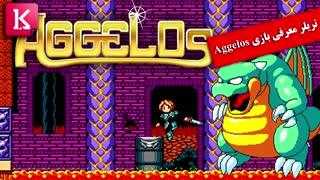 تریلر معرفی بازی Aggelos