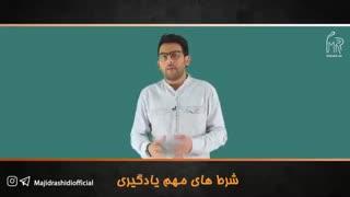 سه شرط مهم یادگیری از زبان مجید رشیدی