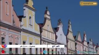 شهر تلچ در جهوری چک، جواهری که کمتر دیده می شود - بوکینگ پرشیا bookingpersia