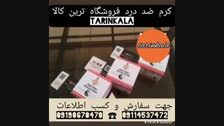 پماد ضد درد مفاصل|09190678478|pain killer| درمان درد مفاصل| درمان کمر درد