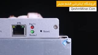 معرفی دستگاه ماینر S9j  14.5Th/s