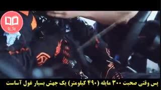 رکودشکنی بوگاتی شیرون با ثبت سرعت 490 کیلومتر بر ساعت ! - زیرنویس فارسی