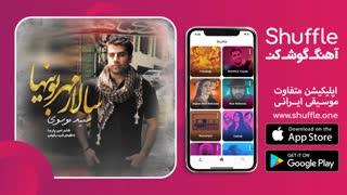 آهنگ جدید سالار مهربونیها با صدای سعید موسوی