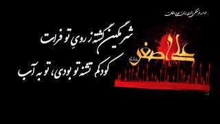 کلیپ حضرت علی اصغر(ع)