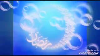 ماه رمضان ماه مهمانی  خداست