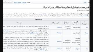 ویگاه های خبری و خبرگزاری های معتبر رسمی جهان و ایران