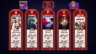 پنج فیلم پرفروش هفته - ۱۳ شهریور ۹۸