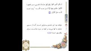 صفحه  076 -قرآن کریم