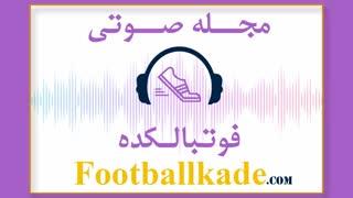 مجله صوتی فوتبالکده شماره 65