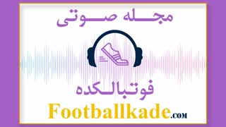 مجله صوتی فوتبالکده شماره 66