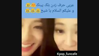 عربی سلام میکنن ذوق میکنن