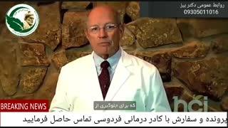 پزشکان خارجی در مورد گانودرما میگویند 09305011016
