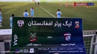 لیگ برتر افغانستان ( شور فوتبال زیر پوست جنگ)
