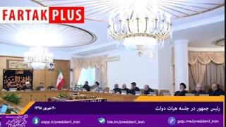 پیام روشن روحانی به دولت ترامپ در جلسه هیات دولت