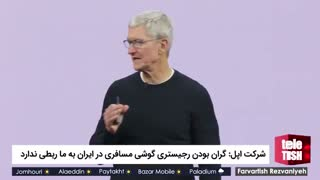 شرکت اپل: گران بودن رجیستری گوشی مسافری در ایران به ما ربطی ندارد