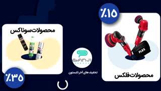 ویدیو اطلاع رسانی #فروش_ویژه سفر آخر تابستان