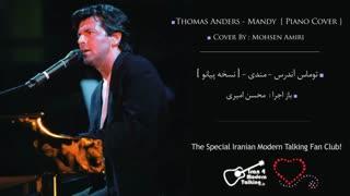 توماس آندرس - آهنگ Mandy / نسخه پیانو [بی کلام]