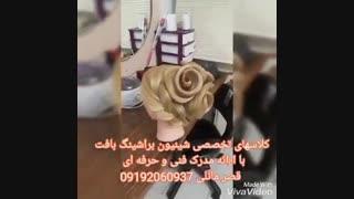 آموزش شینیون تخصصی مو در آموزشگاه قصر مانلی