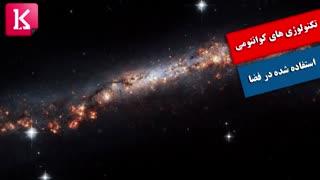تکنولوژی های کوانتومی استفاده شده در فضا