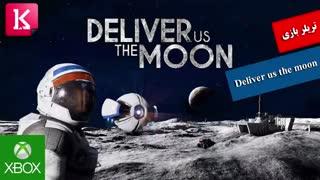 تریلر بازی Deliver us the moon