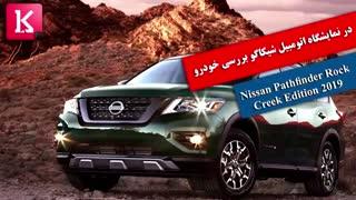 در نمایشگاه اتومبیل شیکاگو بررسی خودرو  Nissan Pathfinder Rock Creek Edition 2019