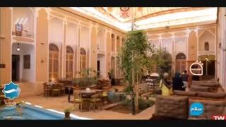 گزارش شبکه سه از هتل فهادان یزد