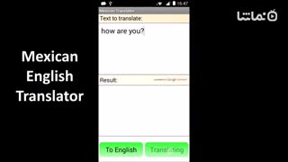 Mexican English Translator