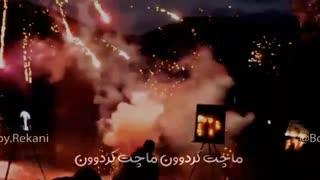 سەنا بەرزنجی - بیستوومە Sana Barznji - Bistuma Full Song HD