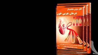 کاهش سریع چربی خون-سابلیمینال درمان چربی خون و کبد چرب