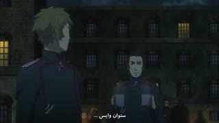 انیمه Youjo Senki قسمت 9 - هاردساب فارسی