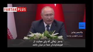 اشاره پوتین به آیه قرآن هنگام صحبت از حمله اخیر به عربستان