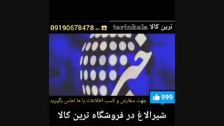 شیرالاغ|09190678478|خواص درمانی شیرالاغ|پرخاصیت ترین شیردنیا