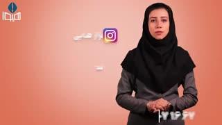 فیلم آموزشی دلایل حذف تصاویر اینستاگرام