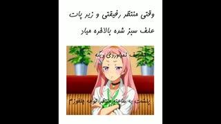 طنز انیمه ای ~ قسمت 1