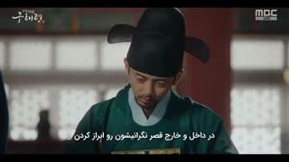 قسمت هفدهم (34-33) سریال کره ای Rookie Historian Goo Hae Ryung زیرنویس فارسی چسبیده