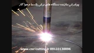 برش cnc پلاسما - هوا گاز