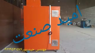دستگاه خشک کن کشک مهندس حیدرپور ۰۹۲۲۹۵۴۱۵۷۶