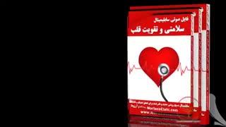 درمان بیماری قلبی و قلب درد عصبی و تپش قلب باسابلیمینال