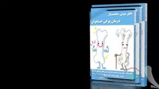 درمان پوکی استخوان در افراد مسن-پیشگیری از پوکی استخوان