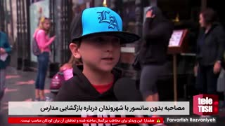 مصاحبه بدون سانسور با شهروندان درباره بازگشایی مدارس
