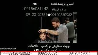 اسپری تقویت مو | رفع طاسی سر | اسپری رنگ مو | قیمت رنگ مو اصل | اسپری پرپشت کننده مو | آموزش اسپری مو | 09120132883