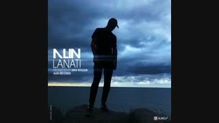 alin - Lanati آلین - لعنتی
