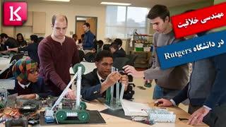 مهندسی خلاقیت در دانشگاه Rutgers