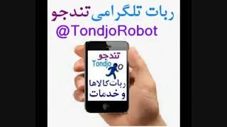مژده مژده تلگرام تندجو همراه ربات نمایشگاهی تندجو راه اندازی شد Tondjorobot@