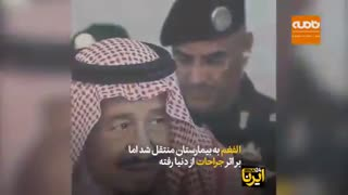پشت پرده قتل محافظ ملک سلمان پیست؟