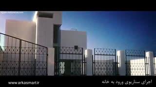 هوش گستر آرکا (خانه هوشمند در اصفهان)